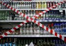 запретить алкоголь запорожье