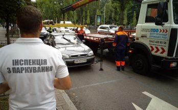инспекция по парковке запорожье
