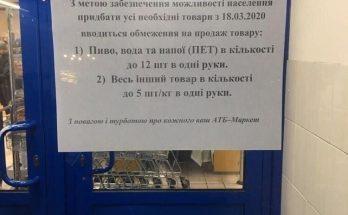 ограничения в запорожских супермаркетах