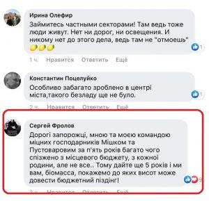 ответы запорожцев на фейсбук