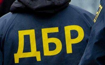 Государственного бюро расследований