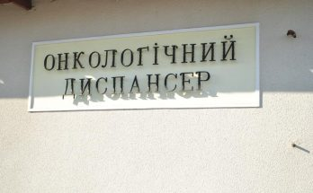 Запорожского онкодиспансера
