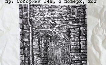 выставка запорожского художника