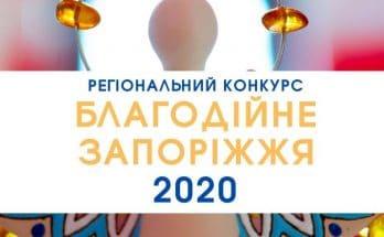 Благотворительное Запорожье – 2020