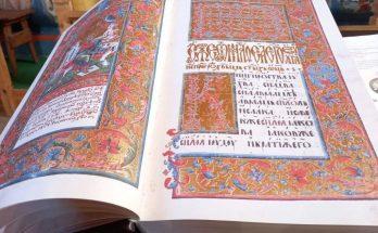 Копию Пересопницкого Евангелия